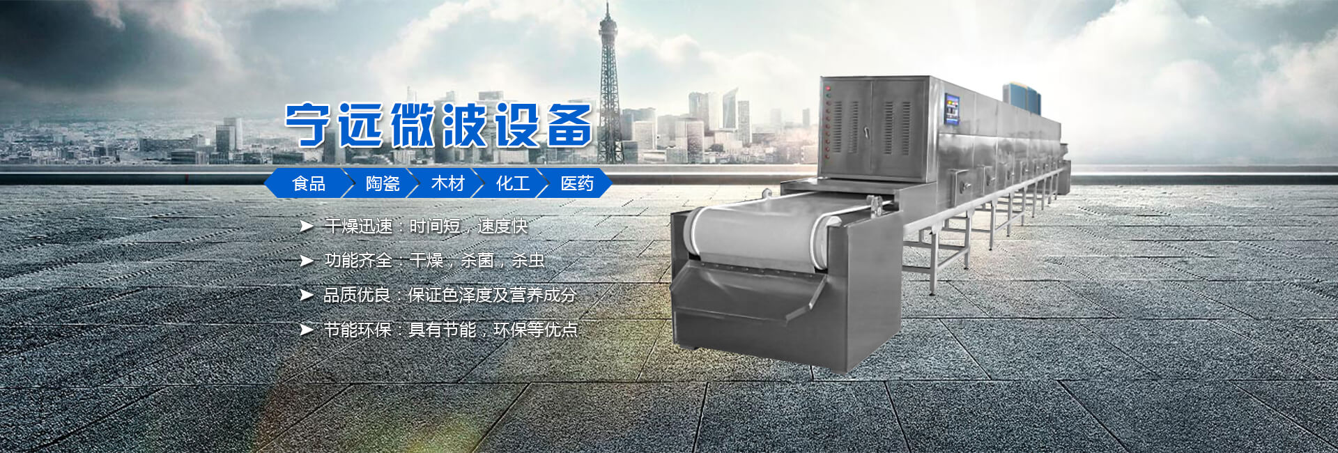 微波烘干机,微波干燥杀菌设备,微波烘干设备厂家